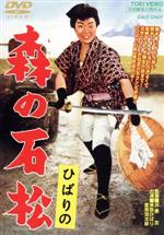 ひばりの 森の石松(通常)(DVD)