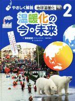 温暖化の今・未来(やさしく解説 地球温暖化2)(児童書)