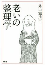 老いの整理学(扶桑社文庫)(文庫)
