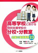 高等学校における特別支援学校の分校・分教室全国の実践事例23