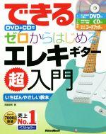できるDVDとCDでゼロからはじめるエレキギター超入門(DVD、CD、別冊付)(単行本)