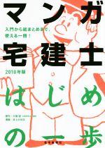 マンガ宅建士 はじめの一歩(2018年版)(単行本)