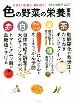 色の野菜の栄養事典 やせる!若返る!病を防ぐ!(単行本)