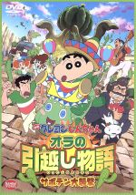 映画 クレヨンしんちゃん オラの引越し物語~サボテン大襲撃~(通常)(DVD)