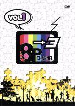 DVD「8P channel 3」Vol.1(通常)(DVD)