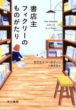 書店主フィクリーのものがたり(ハヤカワepi文庫)(文庫)