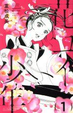 花コイ少年(1)(ビーラブKC)(少女コミック)