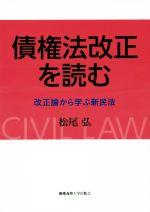 債権法改正を読む 改正論から学ぶ新民法(単行本)