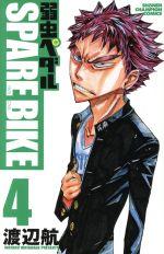 弱虫ペダル SPARE BIKE(4)(少年チャンピオンC)(少年コミック)