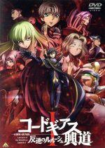 コードギアス 反逆のルルーシュⅠ 興道(通常)(DVD)