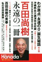 百田尚樹 永遠の一冊(月刊Hanadaセレクション)(単行本)