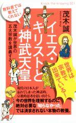 教科書では教えてくれない イエス・キリストと神武天皇茂木誠が世界の五大宗教を講義するKnock‐the‐knowing021