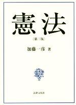 憲法 第三版(単行本)