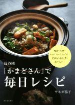 長谷園「かまどさん」で毎日レシピ 魔法の土鍋でふっくら&じっくり!ごはんもおかずもおいしい!(単行本)