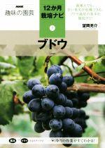 趣味の園芸 ブドウ(NHK趣味の園芸 12か月栽培ナビ7)(単行本)