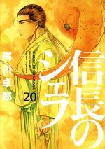 信長のシェフ(20)(芳文社C)(大人コミック)