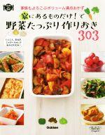 家にあるものだけで!野菜たっぷり作りおき303(料理コレ1冊!)(単行本)