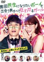 奥田民生になりたいボーイと出会う男すべて狂わせるガール 通常版(通常)(DVD)