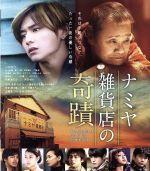 ナミヤ雑貨店の奇蹟(Blu-ray Disc)(BLU-RAY DISC)(DVD)