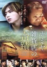 ナミヤ雑貨店の奇蹟(通常)(DVD)