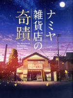 ナミヤ雑貨店の奇蹟 豪華版(Blu-ray Disc)(BLU-RAY DISC)(DVD)