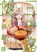 三十路飯(3)(ビッグC)(大人コミック)