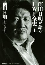 前田日明が語るUWF全史(上)