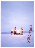 三度目の殺人 スペシャルエディション(Blu-ray Disc)(BLU-RAY DISC)(DVD)