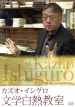 カズオ・イシグロ 文学白熱教室(通常)(DVD)