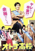 オトナ高校 DVD-BOX(通常)(DVD)