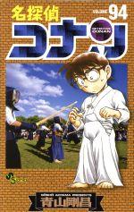 名探偵コナン(94)(サンデーC)(少年コミック)