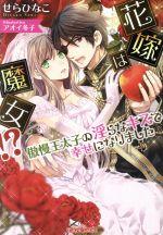 花嫁は魔女!?傲慢王太子の淫らなキスで幸せになりました(ティアラ文庫)(文庫)