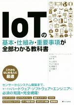IoTの基本・仕組み・重要事項が全部わかる教科書(単行本)