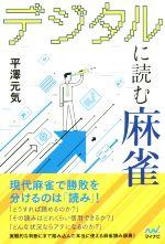 デジタルに読む麻雀(マイナビ麻雀BOOKS)(単行本)