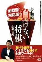永瀬流 負けない将棋 全戦型対応版(マイナビ将棋BOOKS)(単行本)
