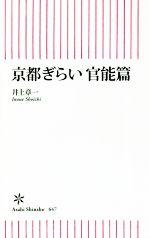 京都ぎらい 官能篇(朝日新書647)(新書)