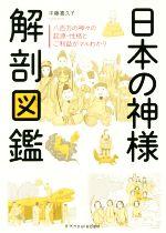 日本の神様 解剖図鑑 八百万の神々の起源・性格とご利益がマルわかり(単行本)