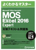 MOS Microsoft Office Specialist Microsoft Excel 2016 Expert 対策テキスト&問題集(よくわかるマスター)(CD-ROM付)(単行本)