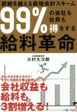 99%の会社も社員も得をする給料革命 節税を越える最強会計スキーム(単行本)