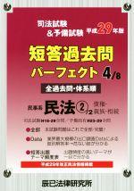 司法試験&予備試験短答過去問パーフェクト 平成29年版 民事系民法 2(4/8)(単行本)
