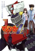 マジンガーZ インターバルピース(ヤングマガジンKCSP)(大人コミック)