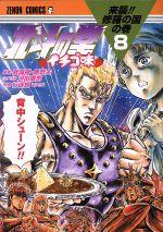 北斗の拳 イチゴ味(8)(ゼノンC)(大人コミック)