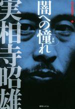 闇への憧れ 新編(実相寺昭雄叢書Ⅰ)(単行本)