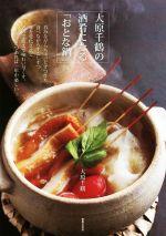 大原千鶴の酒肴になる「おとな鍋」(単行本)