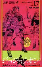 ジョジョリオン ジョジョの奇妙な冒険part8(17)(ジャンプC)(少年コミック)