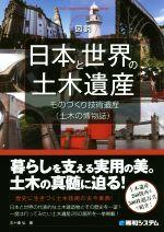 図説 日本と世界の土木遺産 ものづくり技術遺産(土木の博物誌)(単行本)
