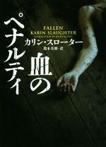 血のペナルティ(ハーパーBOOKS)(文庫)