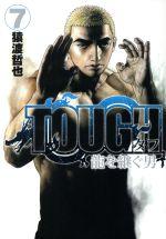 TOUGH 龍を継ぐ男(7)(ヤングジャンプC)(大人コミック)
