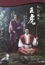 おんな城主 直虎 完全版 第参集(三方背ケース、ブックレット付)(通常)(DVD)