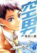 空男(1)(モーニングKC)(大人コミック)